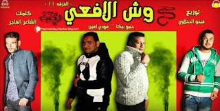 تحميل مهرجان وش الافعي mp3 غناء الفرقة 11 حمو بيكا ومودي امين 2017