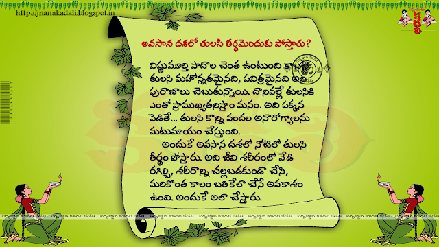 Which Time to Read Bhagwat Geeta  Dharma sandehalu in Telugu images dharma sandehalu images in Telugu.Significance of Harathi to God Dharma sandehalu in Telugu images,Significance of Thulasi theertham Dharma Sandehalu in Telugu images. Dharma sandehalu in telugu,what is the meaning of Atma Jnanam Dharma sandehalu images,dharma sandehalu pics in telugu, dharma sandehalu wallpapers in telugu, dharma sandehalu picture quotes in telugu, dharma sandehalu telugu ugadi description about human lifes,telugu dharma sandehalu hd images,ugadi good or bad telugu dharma sandehalu description hd image wallpapers for facebook whatsapp,dharma sandehalu latest episode,dharma sandehalu book pdf,dharma sandehalu youtube,dharma sandehalu videos,dharma sandehalu 2016,,dharma sandehalu 2016,bhakti tv dharma sandehalu 2016,,dharma sandehalu on bhakti tv latest