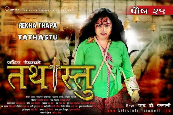 Tathastu Nepali Movie MP3 Song Download