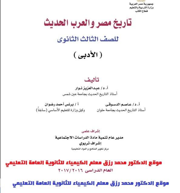 كتاب التاريخ المدرسي 2017 حصريا علي موقع الدكتور محمد رزق Capture1