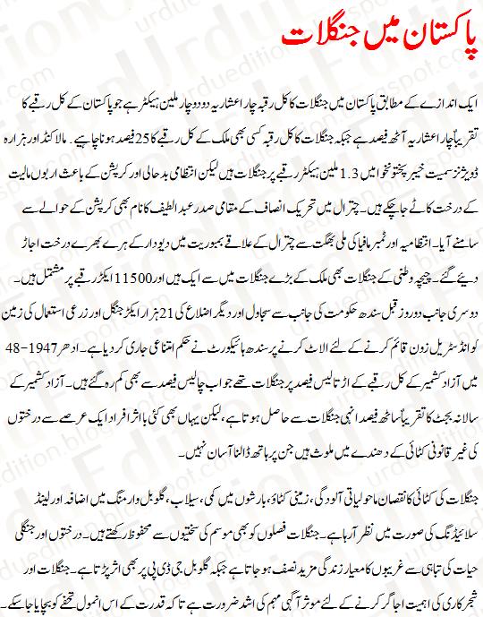 Jungle essay in urdu - Autobiographical narrative essay topics