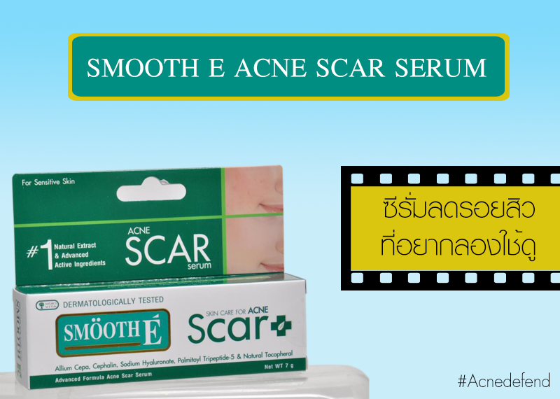 ซีรั่ม Smooth E Acne scar serum