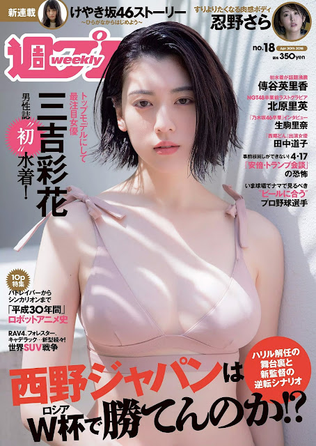 Miyoshi Ayaka 三吉彩花 Weekly Playboy No 18 2018 Cover