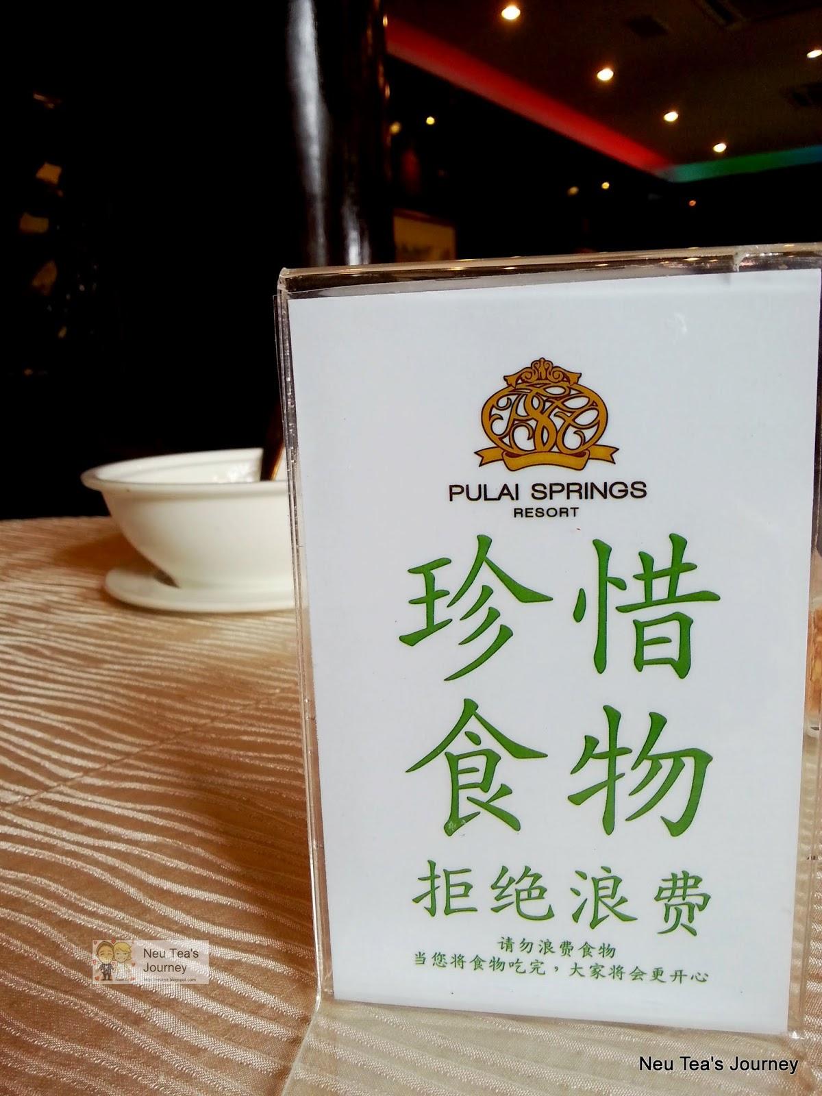 Neu Tea\'s Journey: Qing Palace Chinese Restaurant 满殿中菜馆