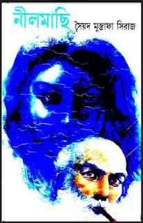 দুধের গ্লাসে নীল মাছি - সৈয়দ শামসুল হক Dudar Glase Nil Mace - Syed Shamsul Haque