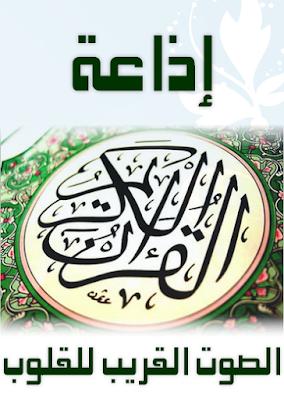 سماع راديو القرآن الكريم اون لاين بلا انقطاع مصر