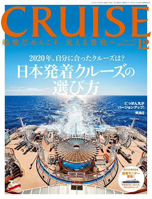 CRUISE 2019年12月号 zip online dl and discussion