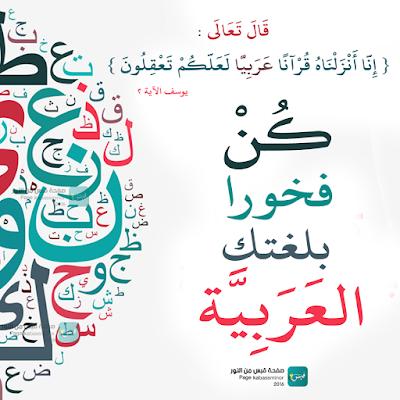 اللغة العربية لغة القرآن الكريم كلام الله تعالى