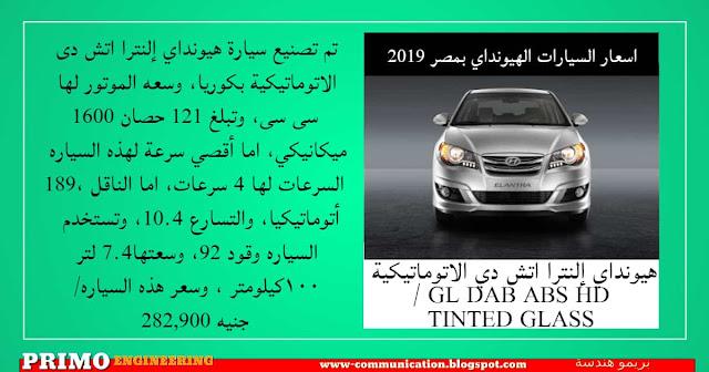 سعر هيونداي إلنترا اتش دي الاتوماتيكية / GL DAB ABS HD TINTED GLASS