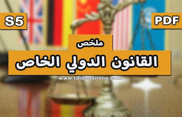 تحميل ملخص مادة القانون الدولي الخاص S5 - PDF