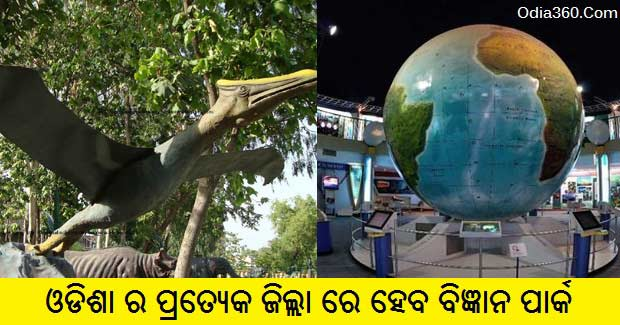 Odisha Govt to set up Science Park in all district
