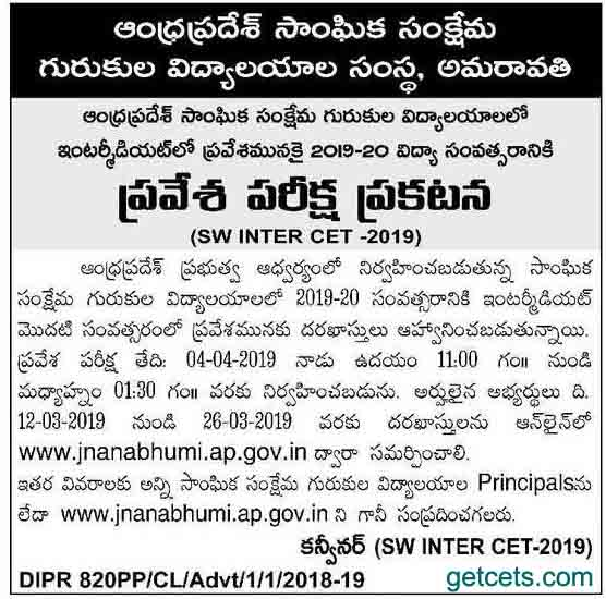 APSWREIS Inter hall ticket 2019-2020 for admission test