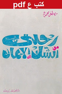 تحميل كتاب رحلتي من الشك إلى الإيمان pdf مصطفي محمود
