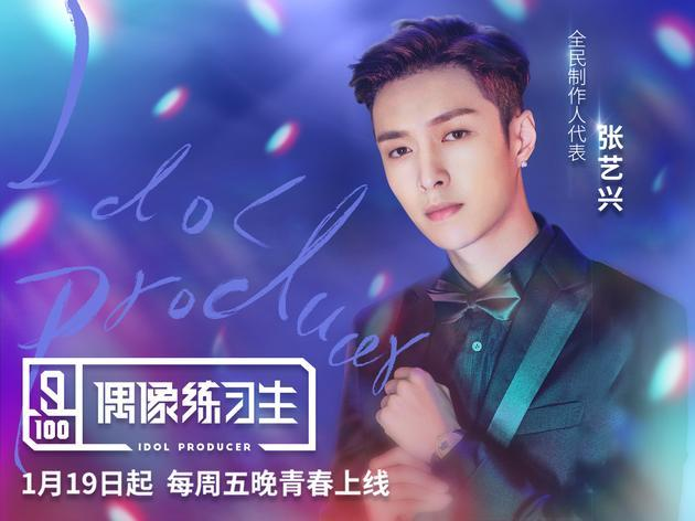 ENGSUB] 180121~End Lay on Idol Producer Full HD - to be continued