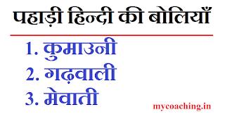 Kumaoni  Garhwali Mewati  - कुमाउनी, गढ़वाली, मेवाती - पहाड़ी हिन्दी की बोलियाँ
