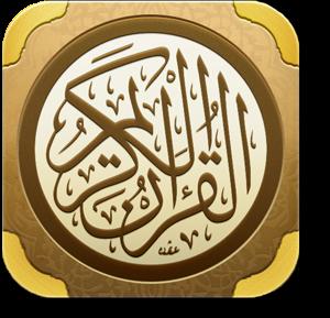 Al Quran Recitation Para wise by Abdur Rehman Al Sudais & Shuraim