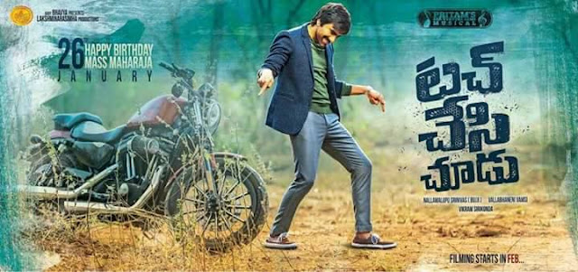Touch Chesi Chudu First Look Posters