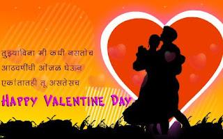 Valentines day marathi sms