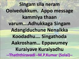 Tamil Republic Day Sms Smsgoood Morning Smsgood Night Smsgood
