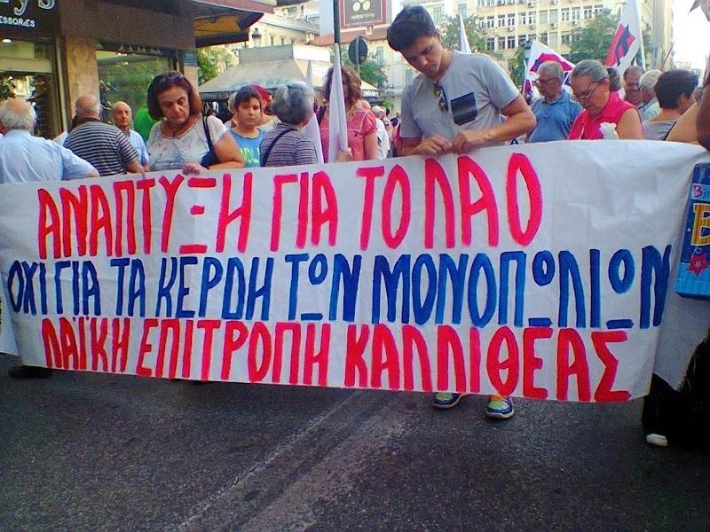 Μήνυμα ανυποχώρητου αγώνα η κινητοποίηση του ΠΑΜΕ στην Αθήνα