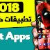 أفضل تطبيقات أندرويد 2018 الخرافية التطبيق الثاني والأخير سيذهلانك