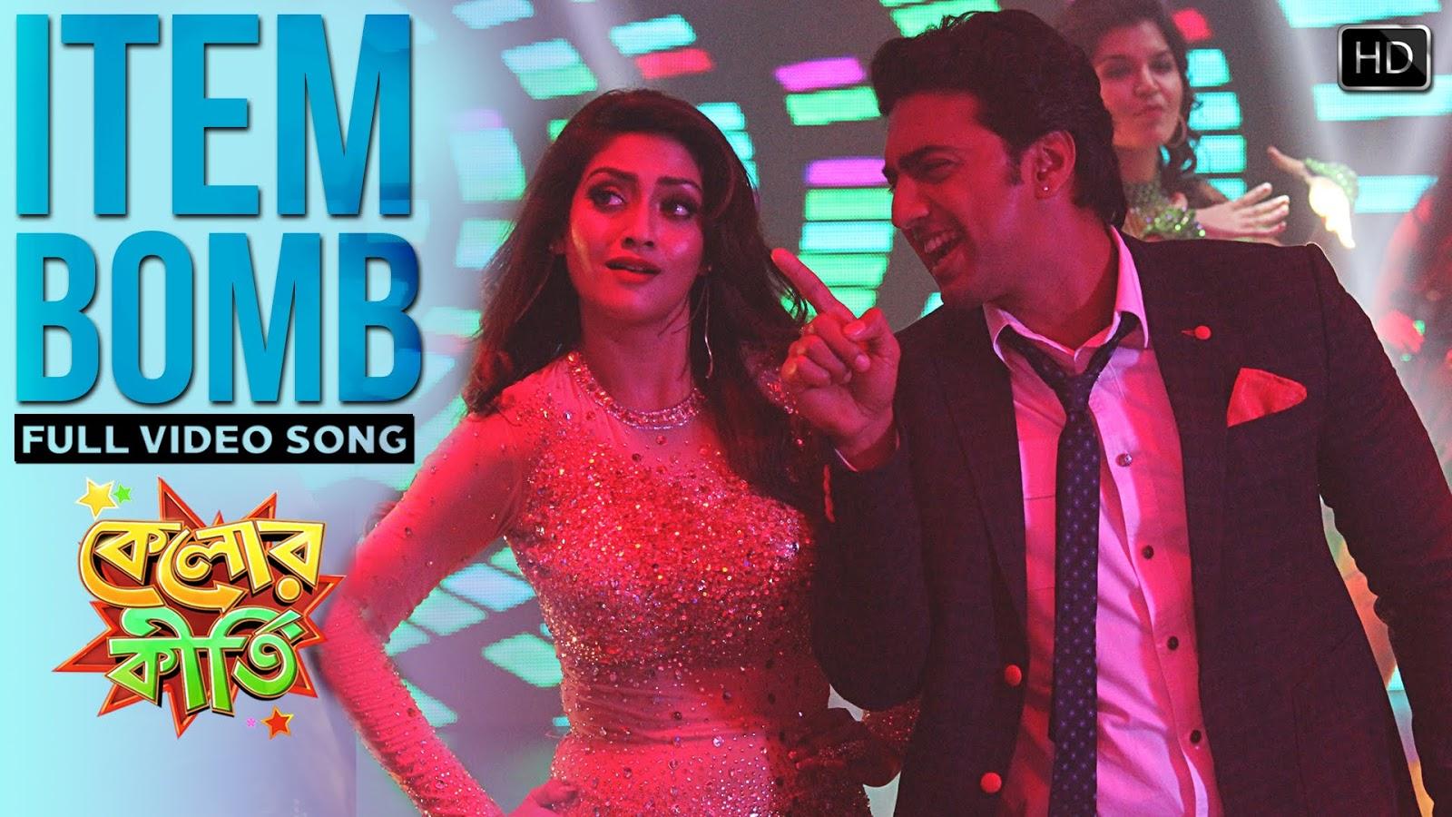 Item Bomb Kelor Kirti Indian Bangla Movie Full Video Song