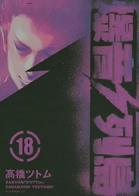 [Manga] 爆音列岛 第01-18巻 [Bakuon Rettou Vol 01-18] Raw Download