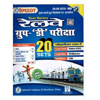 SPEEDY Railway 20 Test Series Group D, NTPC, ALP & Technician [Hindi]
