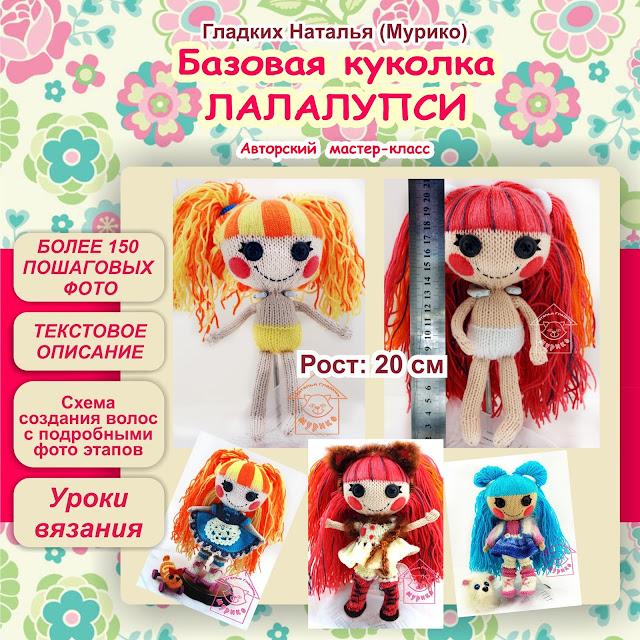 куколка, мк куколки спицами, куколка спицами, лалалупси своими руками, lalaloopsy