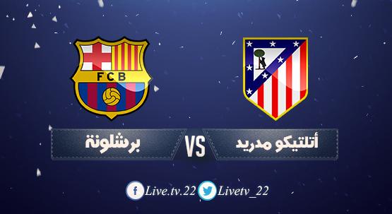 مباراة دوري الابطال اوروبا أتلتيكو مدريد x برشلونة