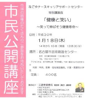 三遊亭楽春講演会 「健康と笑い」