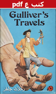 تحميل كتاب رحلات جلفر pdf جوناثان سويفت