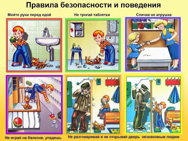 Правила поведения картинки для детского сада