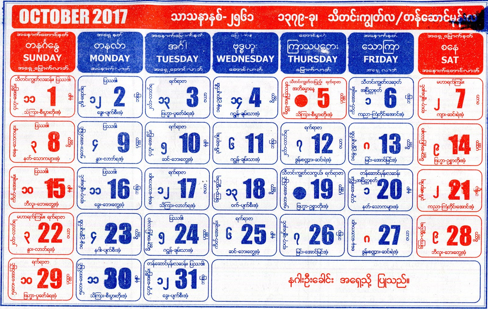 Calendar For Year 2009 United Kingdom Time And Date Myanmar Calendar 1500 Years Cool Emerald 2017