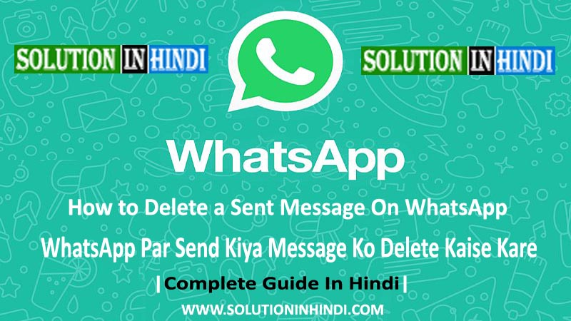 whatsapp par send kiya message ko delete kaise kare in hindi