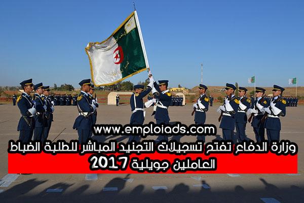 وزارة الدفاع تفتح تسجيلات التجنيد المباشر للطلبة الضباط العاملين جويلية 2017