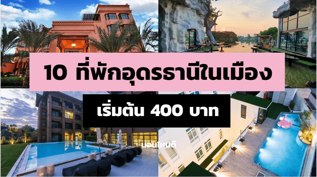 รีวิว!! 10 ที่พักอุดรธานี ในตัวเมือง ใกล้ที่เที่ยว มีสระว่ายน้ำ เริ่มต้น 400 บาท