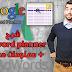 شرح google keyword planner + معلومات مهمة