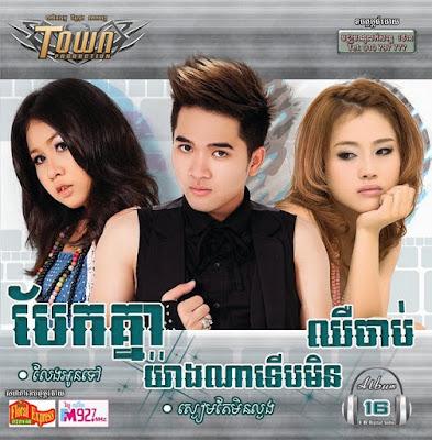 Town CD Vol 16