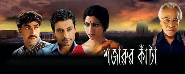 Watch Download Sajarur Kanta Bengali Full Length Movie-20 -7235