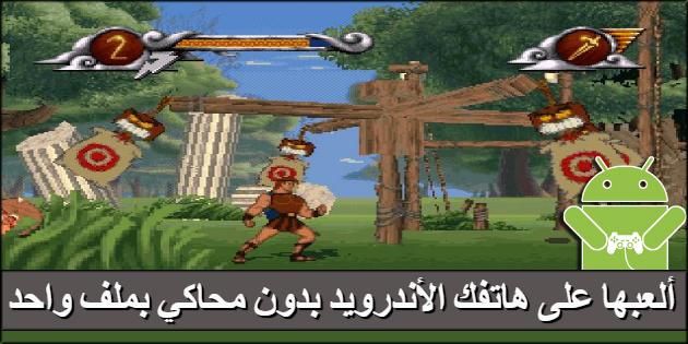 تحميل لعبة هركليز hercules القديمة الاصلية للاندرويد بصيغة apk بحجم صغير