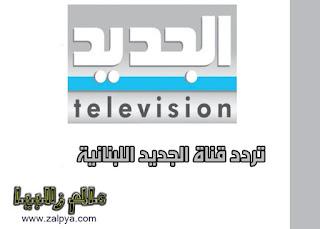 تردد الجديد اللبنانية