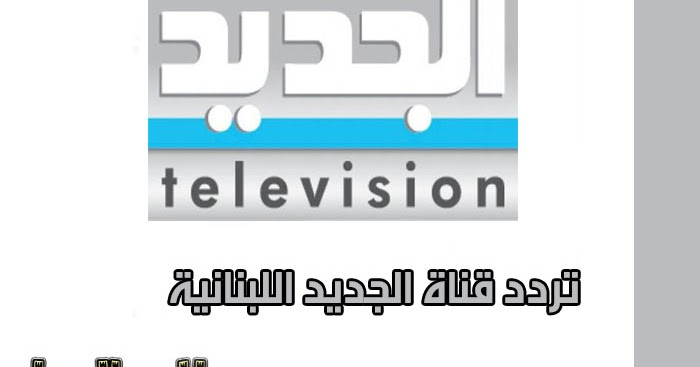 Al jadeed tv frequency nilesat