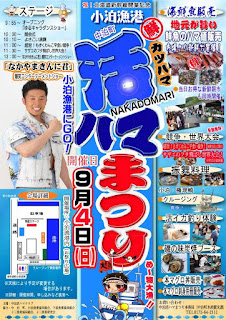 Nakadomari Katsuhama Matsuri Festival 2016 poster 中泊活ハマまつり ポスター