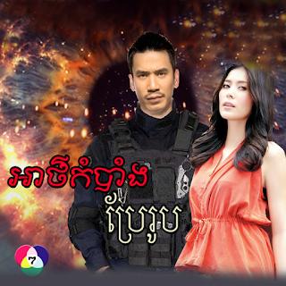 Ath Kombang Brerub | 30ep End