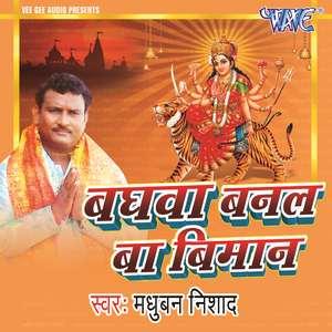 Baghawa Banal Ba Biman - Bhojpuri bhakti geet album