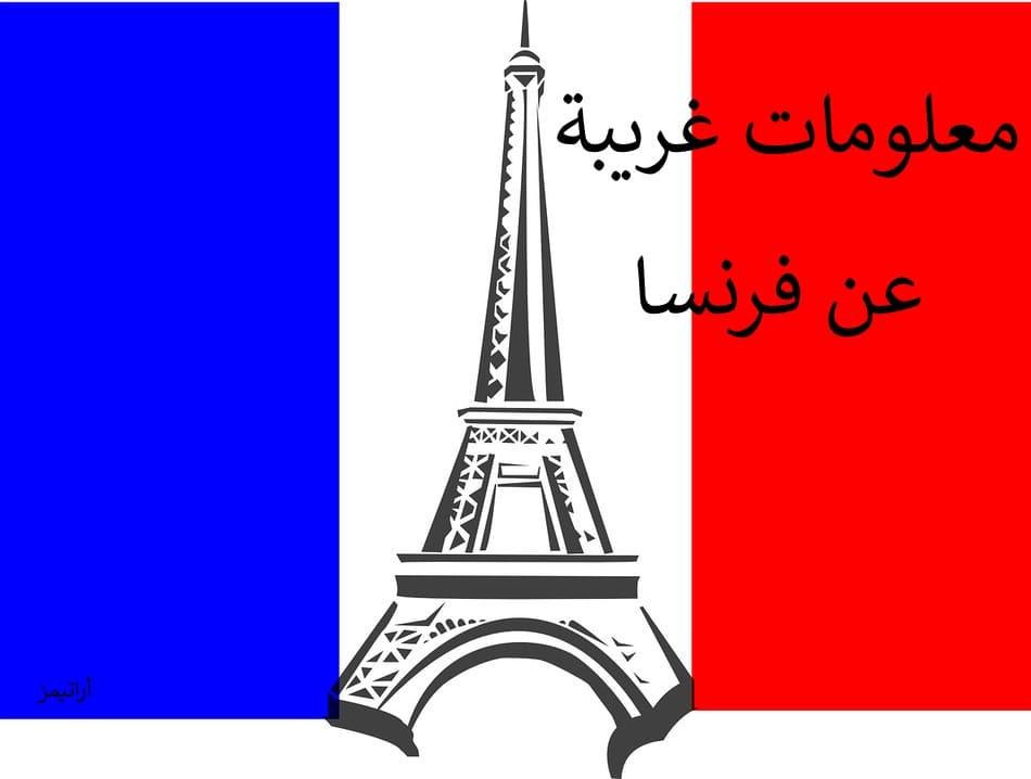 معلومات غريبة عن فرنسا