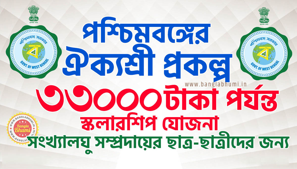 Aikashree Scholarship West Bengal for Minority Communities Students
