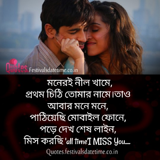 Bangla Instagram Love Shayari Status Free Download