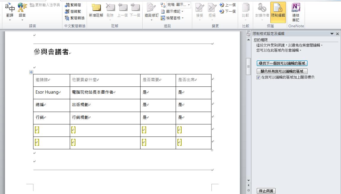 學會 Word 限制編輯與 Excel 保護工作表,給人填寫表單不出錯